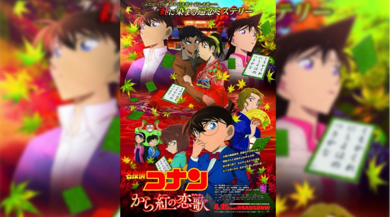 Detectiv-Conan-Movie-The-Crimson-Love-Letter-Key-Art